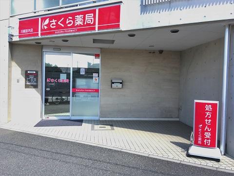 さくら薬局 川越並木店の店舗画像