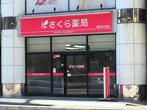 さくら薬局 浦安当代島店の店舗画像