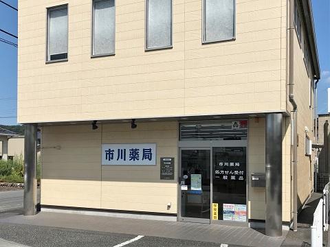 市川薬局の店舗画像