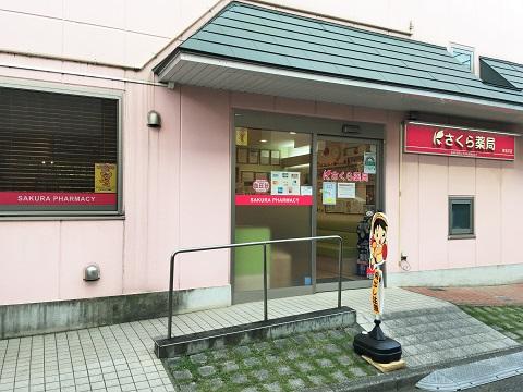さくら薬局 東北沢店の店舗画像