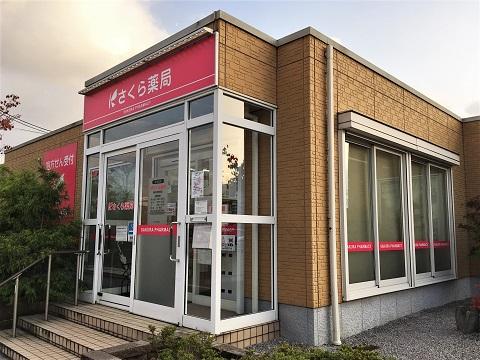 さくら薬局 彦根川瀬馬場店の店舗画像