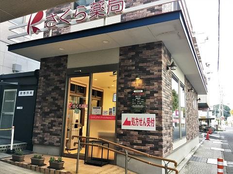 さくら薬局 藤枝水上店の店舗画像