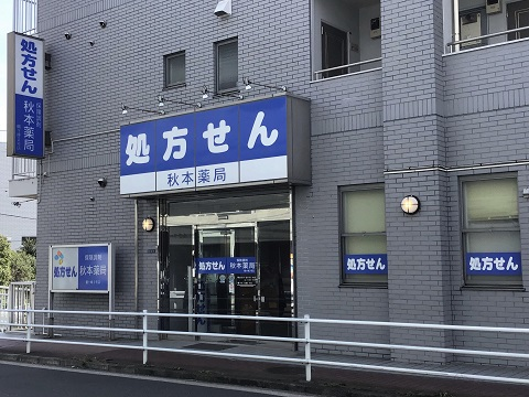秋本薬局 鶴ケ峰2号店の店舗画像