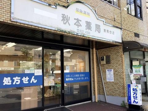 秋本薬局 港南台店の店舗画像