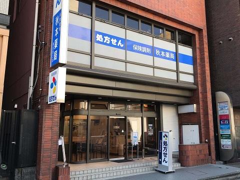 秋本薬局 横浜西口店の店舗画像