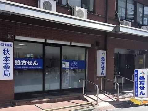 秋本薬局 横浜西口2号店の店舗画像