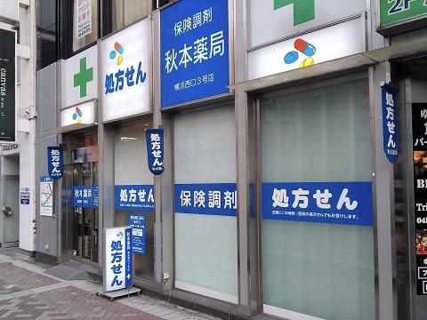 秋本薬局 横浜西口3号店の店舗画像