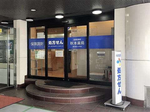 秋本薬局 横浜西口4号店の店舗画像