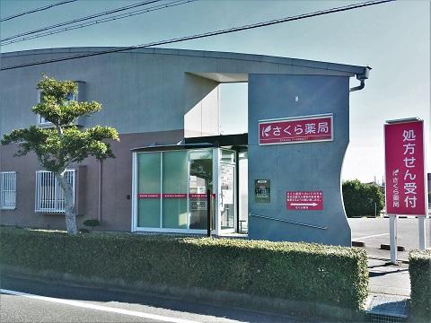 さくら薬局 湖西新居店の店舗画像