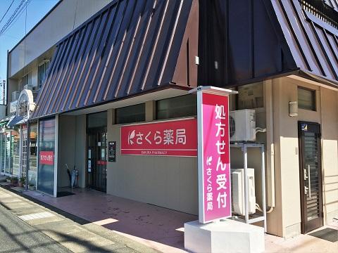 さくら薬局 浜松幸店の店舗画像