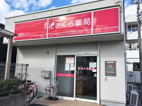 さくら薬局 羽島岐南店の店舗画像