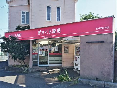 さくら薬局 四日市山分店の店舗画像