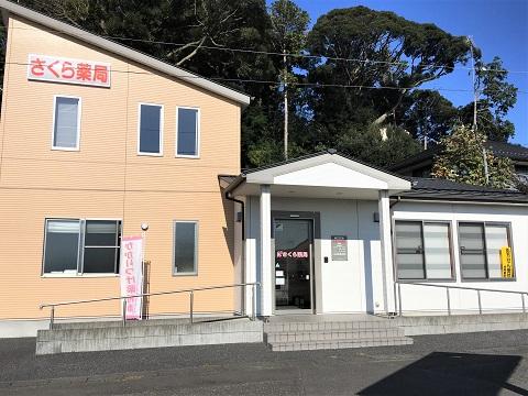 さくら薬局 美浦店の店舗画像