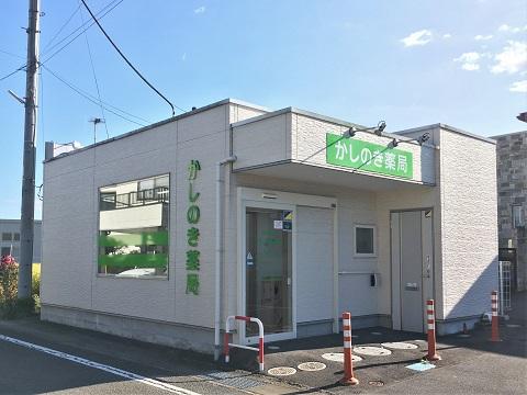 かしのき薬局の店舗画像