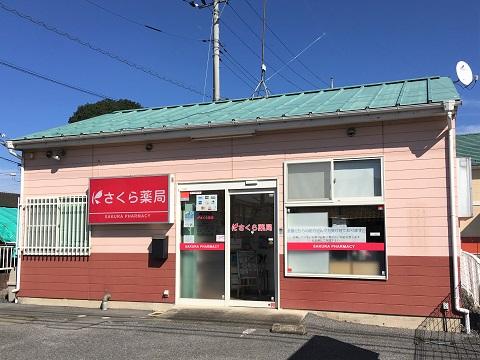 さくら薬局 下野下古山店の店舗画像