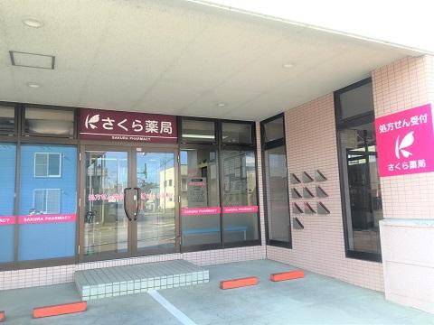 さくら薬局 岩見沢4条店の店舗画像