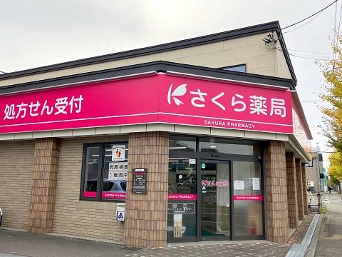 さくら薬局 岩見沢6条店の店舗画像