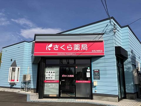 さくら薬局 岩見沢東町店の店舗画像