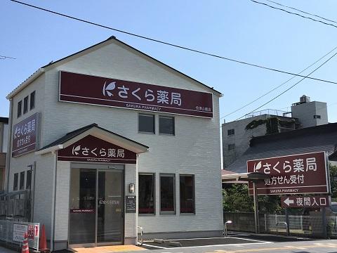 さくら薬局 会津山鹿店の店舗画像
