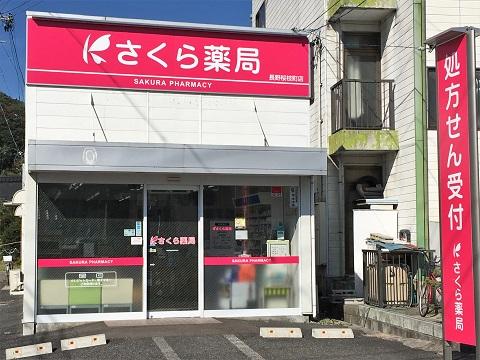 さくら薬局 長野桜枝町店の店舗画像