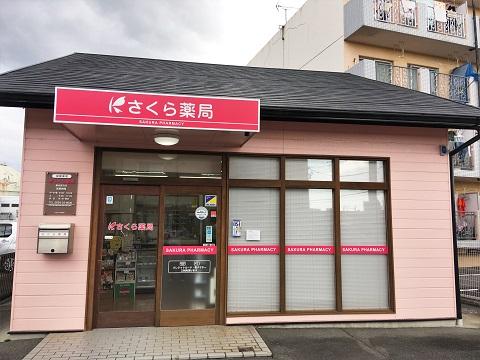 さくら薬局 桑名東方店の店舗画像