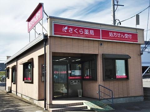 さくら薬局 桑名福島店の店舗画像