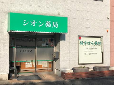 シオン薬局の店舗画像