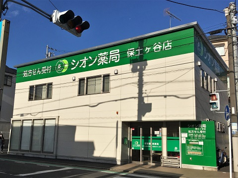 シオン薬局 保土ケ谷店の店舗画像