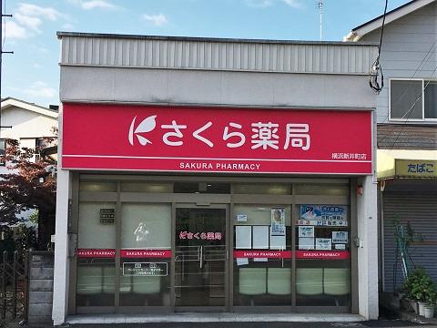 さくら薬局 横浜新井町店の店舗画像