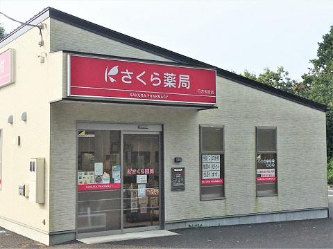 さくら薬局 行方玉造店の店舗画像