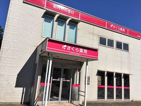 さくら薬局 横浜福浦店の店舗画像