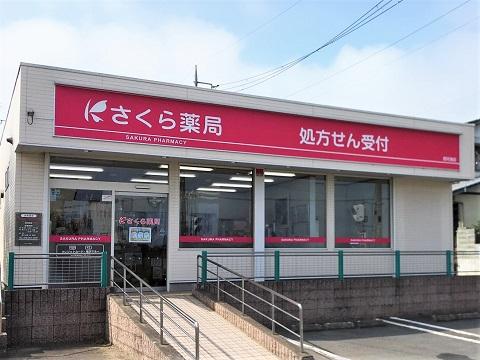 さくら薬局 那珂湊店の店舗画像