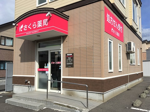 さくら薬局 函館柏木店の店舗画像
