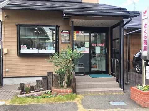 さくら薬局 鈴鹿神戸店の店舗画像