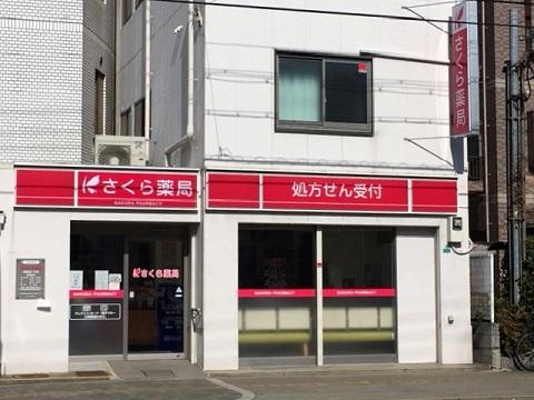 さくら薬局 大阪加島2丁目店の店舗画像