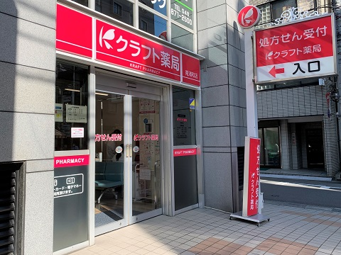 クラフト薬局 南浦和店の店舗画像