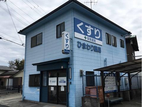 ひまわり薬局の店舗画像
