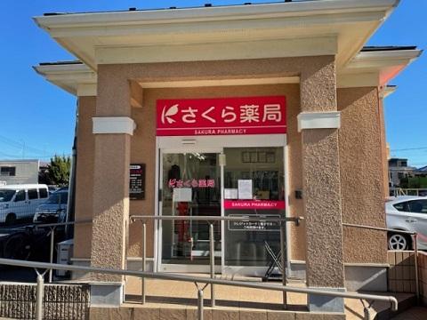 さくら薬局 相模原上鶴間本町店の店舗画像
