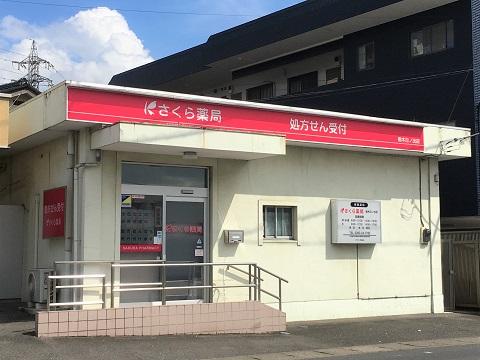 さくら薬局 栃木日ノ出店の店舗画像