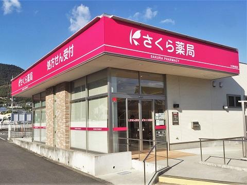 さくら薬局 小豆島池田店の店舗画像
