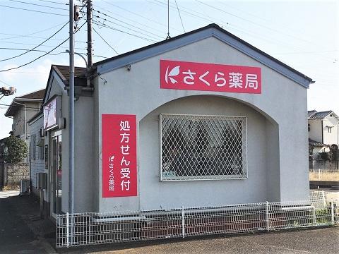 さくら薬局 千葉小倉町店の店舗画像