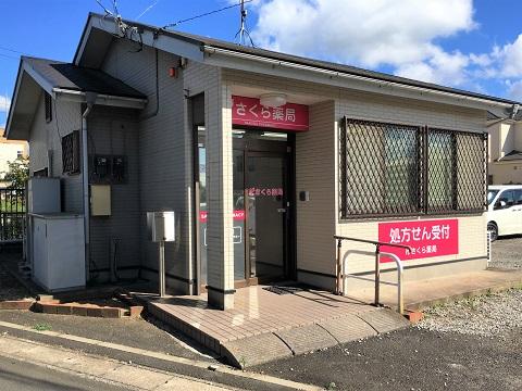 さくら薬局 千葉小倉台店の店舗画像