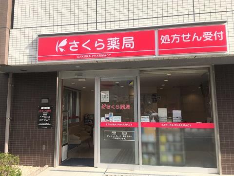 さくら薬局 新浦安店の店舗画像
