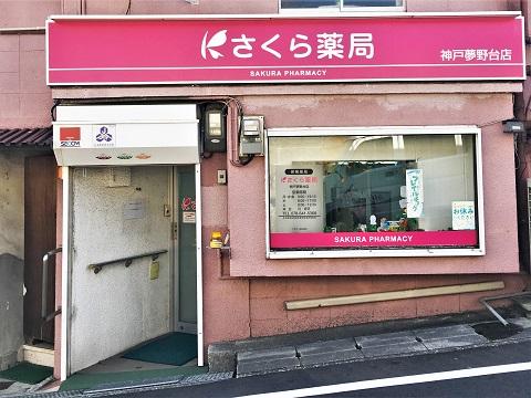 さくら薬局 神戸夢野台店の店舗画像