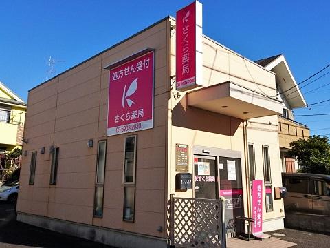 さくら薬局 西大泉店の店舗画像