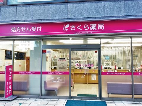 さくら薬局 東大泉店の店舗画像