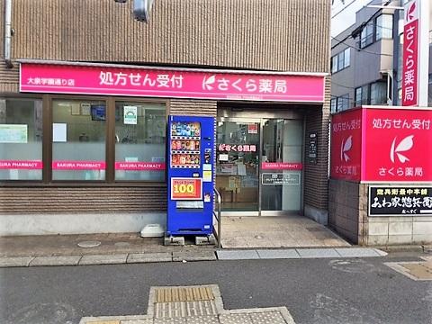 さくら薬局 大泉学園通り店の店舗画像