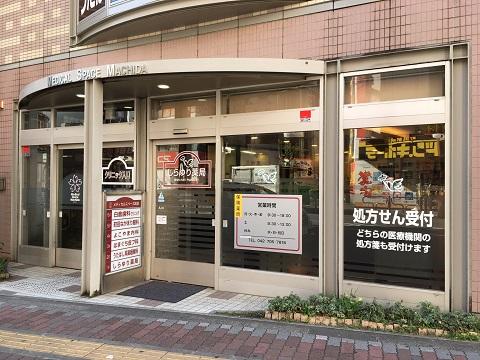 しらゆり薬局の店舗画像