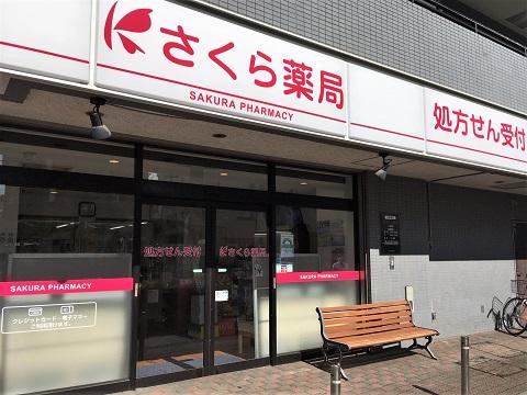 さくら薬局 下赤塚店の店舗画像