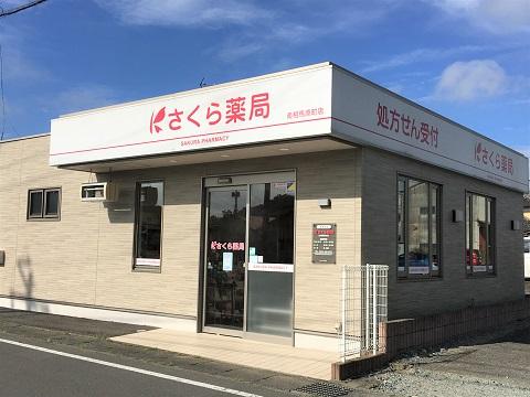さくら薬局 南相馬原町店の店舗画像